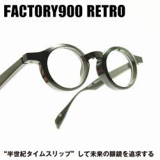 画像1: FACTORY900 RETRO ファクトリー900レトロ RF-004 col-001 (1)