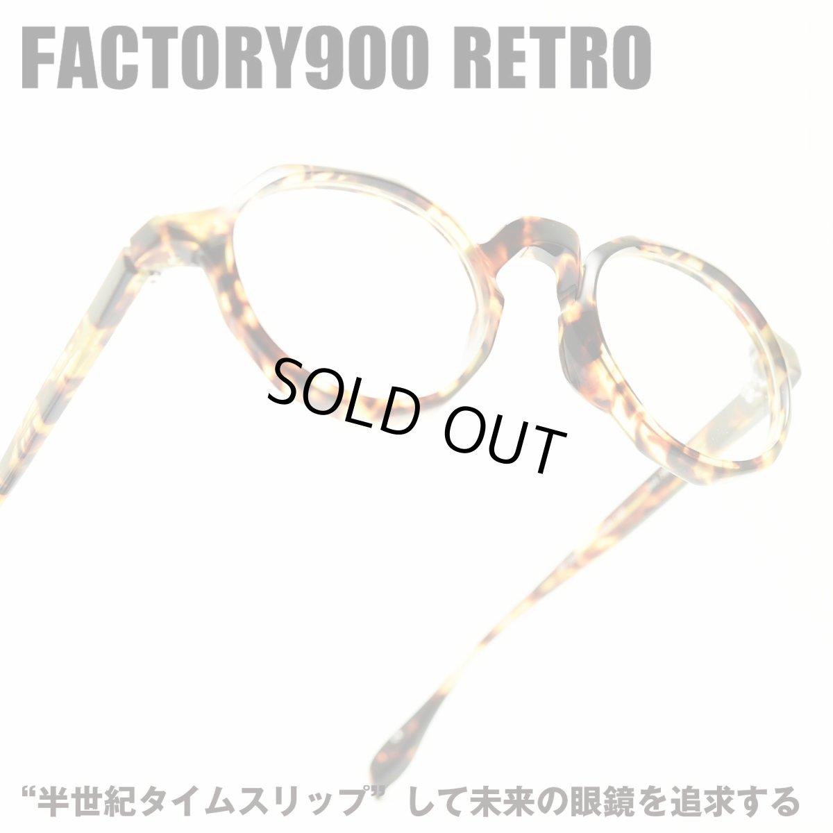 画像1: FACTORY900 RETRO ファクトリー900レトロ RF-015 col-159 (1)