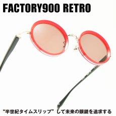 画像1: FACTORY900 RETRO ファクトリー900レトロ RF-051 col-282 (1)
