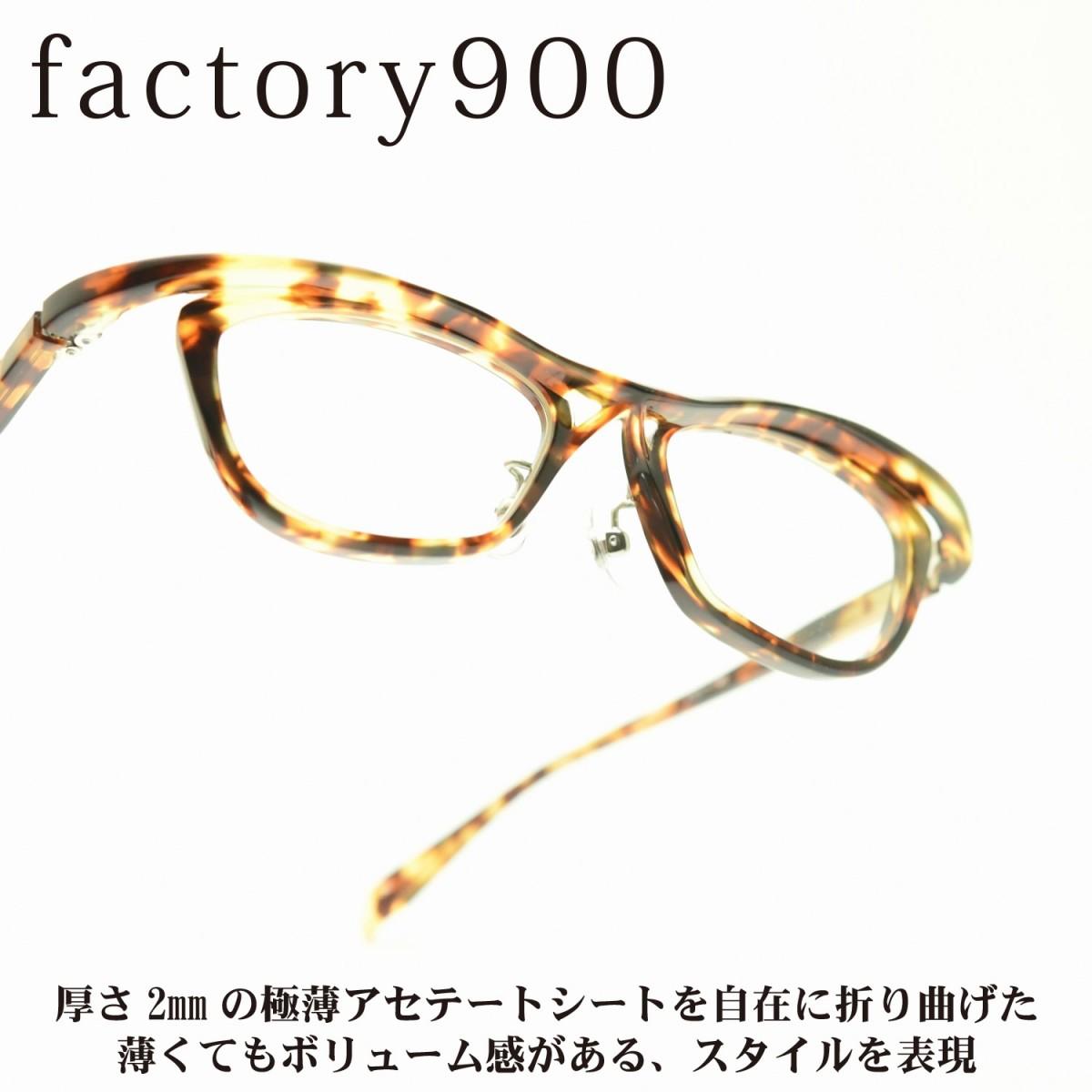 画像1: factory900 ファクトリー900 FA-2032 col-159 (1)