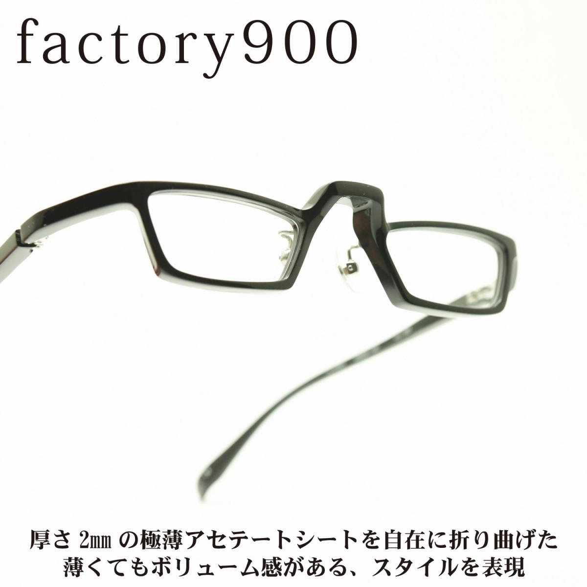 画像1: factory900 ファクトリー900 FA-2040 col-001 リーディンググラス 老眼鏡用フレーム (1)