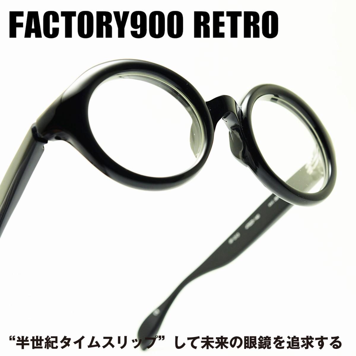 画像1: FACTORY900 RETRO ファクトリー900レトロ RF-013 col-001 (1)