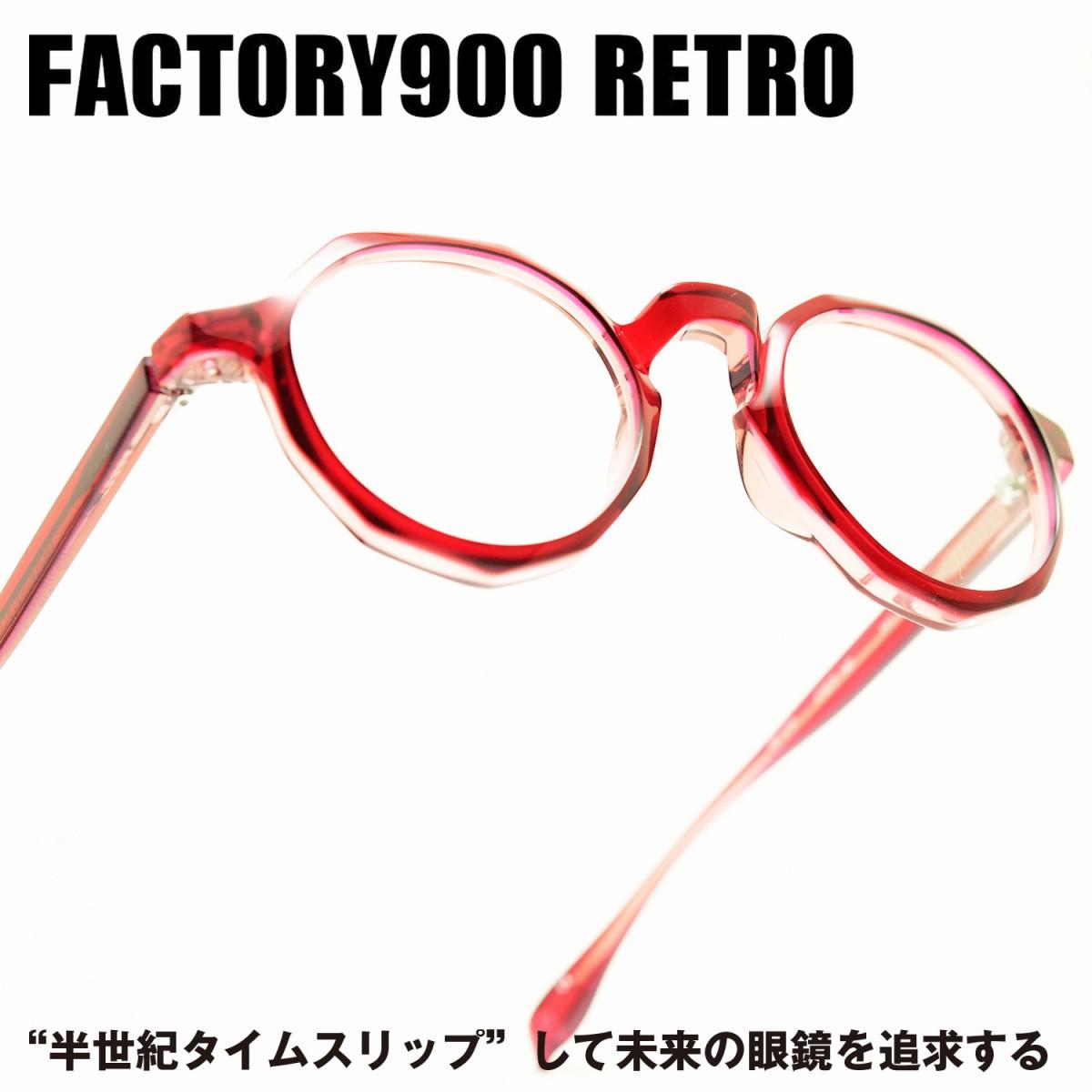 画像1: FACTORY900 RETRO ファクトリー900レトロ RF-015 col-238 (1)