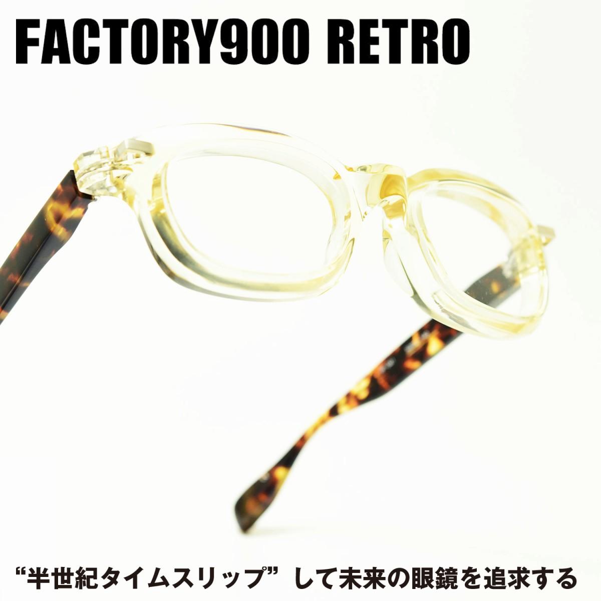 画像1: FACTORY900 RETRO ファクトリー900レトロ RF-041 col-880 (1)