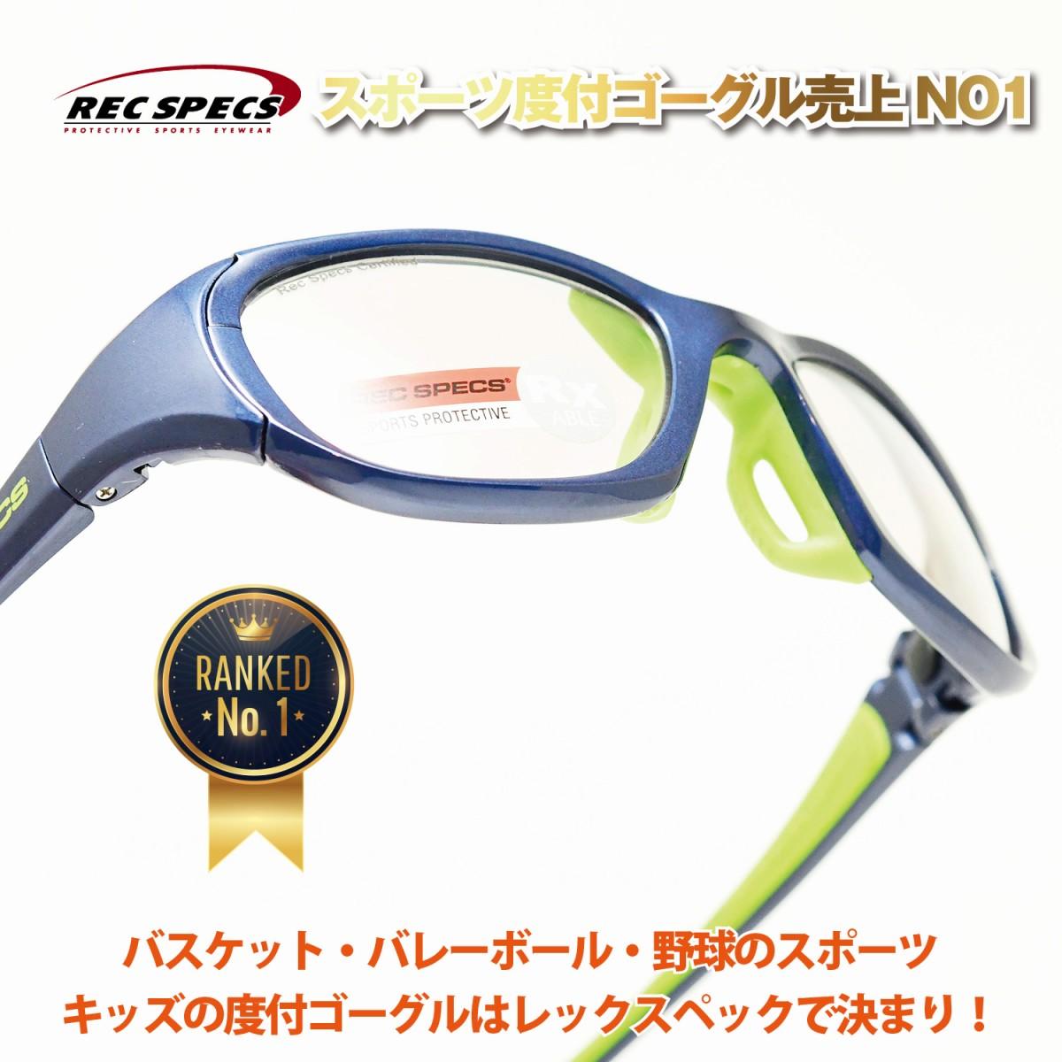 画像1: REC SPECS レックスペックス RS50 アジアンフィット 53サイズ・55サイズ チェンジャブルキット対応モデル (1)