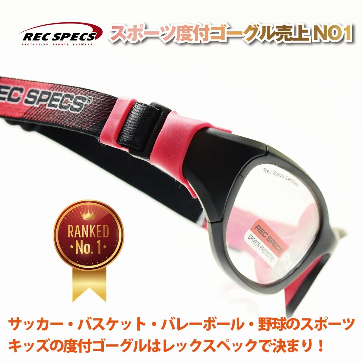 画像1: REC SPECS レックスペックス RS51 アジアンフィット 53サイズ・55サイズ (1)