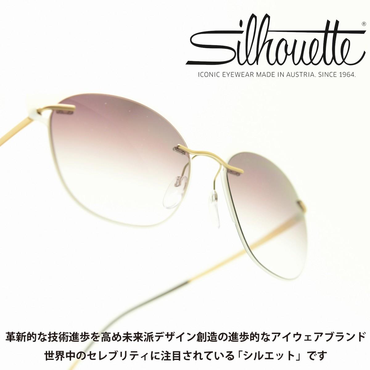 画像1: Silhouette シルエット Accent Shadesコレクション 8702 75 8540 (1)