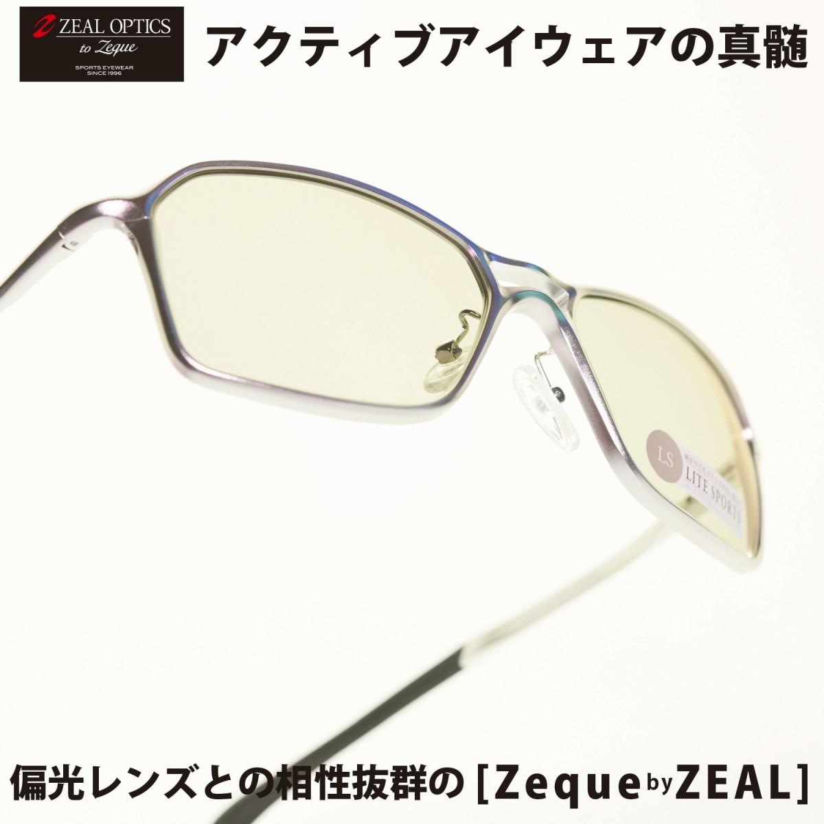 画像1: Zeque by ZEAL OPTICS ゼクーバイシールオプティックス VEGA ヴェガ SILVER/LITE SPORTS (1)